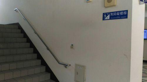 光恩樓B1~6F無障礙階梯