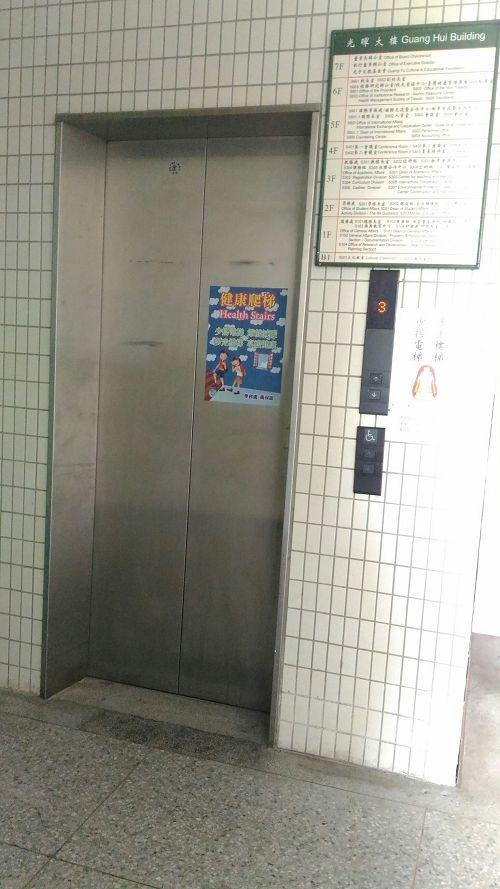光暉樓1F~5F無障礙電梯
